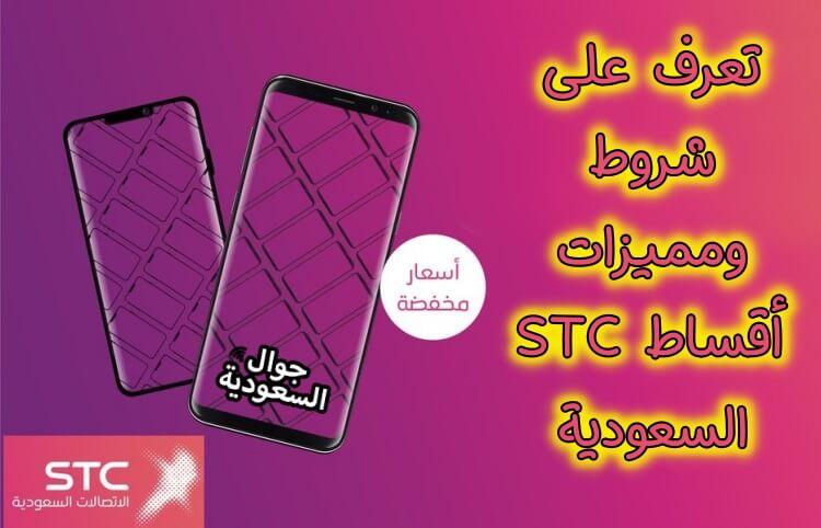 أقساط-stc-اقساك-جوالات-جوال-السعودية-تقسيط-جوالات-بالرياض-وبالسعودية-وبجدة
