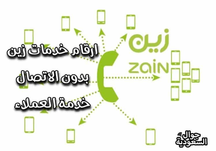 ارقام خدمات زين السعودية بدون الاتصال بخدمة العملاء