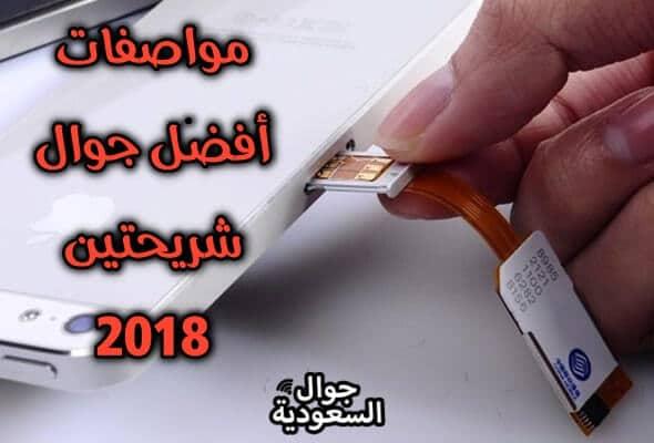 افضل جوال بشريحتين 2018 … تعرف عليها واسعارها في السعودية