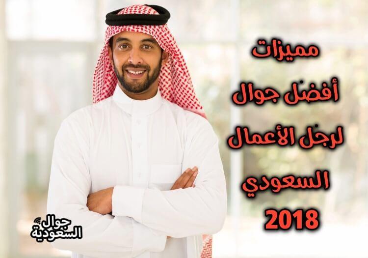 افضل جوال لرجل الاعمال 2018 … تعرف عليها واسعارها في السعودية