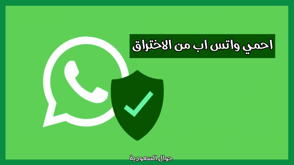 الحماية من التجسس على الواتس اب … 3 نصائح مهمة من هيئة الاتصالات السعودية