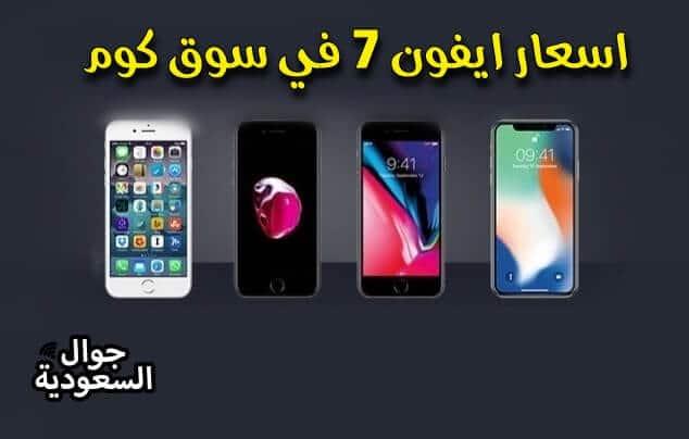 ايفون 7 سوق كوم السعودية … تعرف على اسرار شراءه