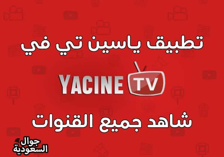 تطبيق ياسين تي في yacine tv مميزاته وخطوات تحميله 2020