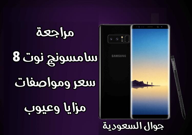 سعر سامسونج نوت 8 في السعودية … مواصفات ومميزات وعيوب