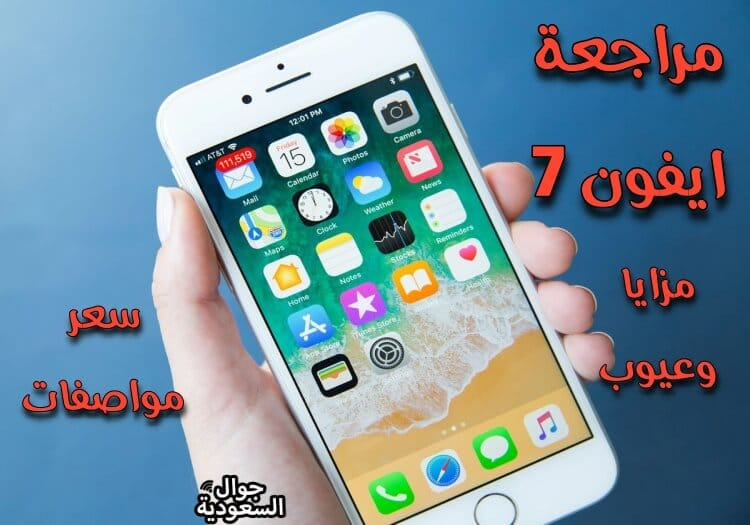 سعر ومواصفات ايفون 7 في السعودية … جميع الأسواق