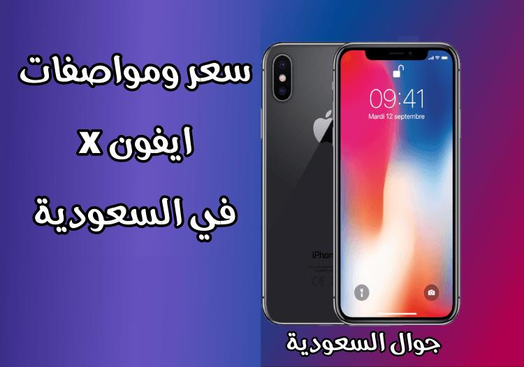 سعر ومواصفات ايفون x في السعودية … تعرف عليها