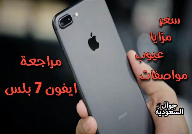 سعر ومواصفات جوال ايفون 7 بلس في السعودية … حلم كل سعودي