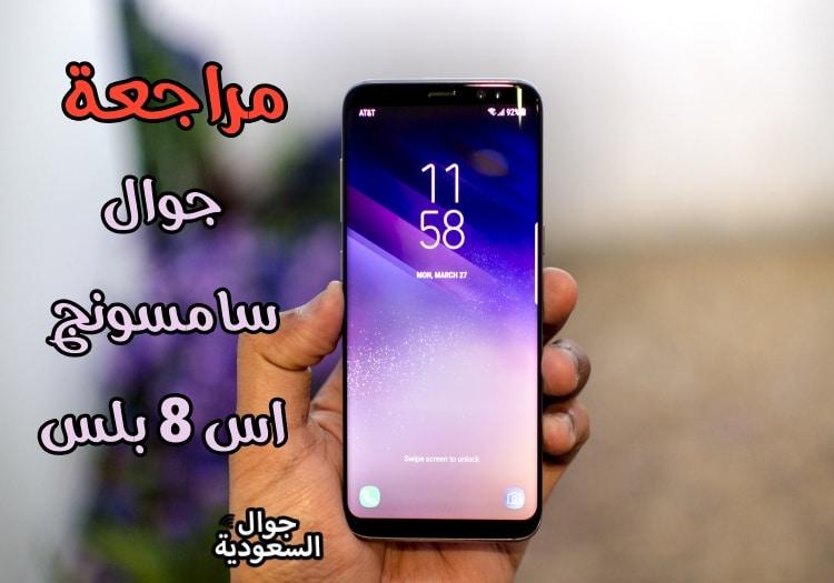 سعر ومواصفات سامسونج جالكسي اس 8 بلس في السعودية