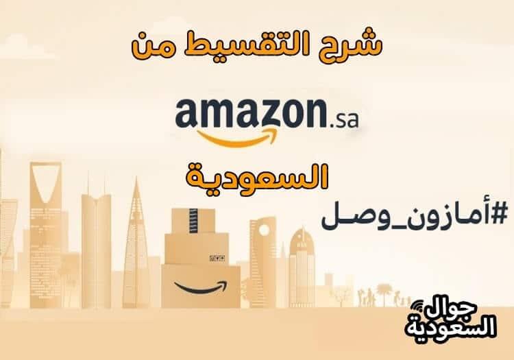 شرح التقسيط من امازون السعودية بسعر الكاش .. طريقة الدفع اقساط من امازون