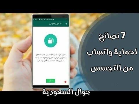 كيفية حماية حساب الواتس اب من الاختراق … 7 نصائح لحماية واتساب