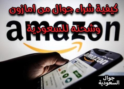 كيفية شراء جوال من امازون وشحنه الى السعودية بكل سهولة