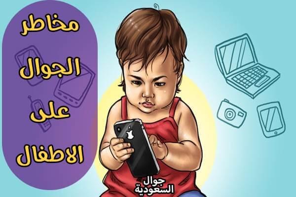 مخاطر الجوال على الاطفال …احذر إعطاء جوال لطفلك لهذه الأسباب