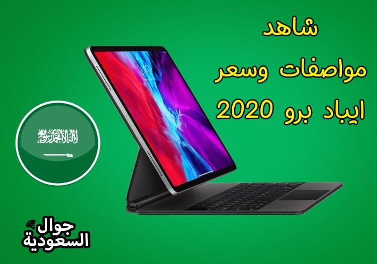 سعر-ايباد-برو-2020-جوال-السعودية-تقسيط-جوالات