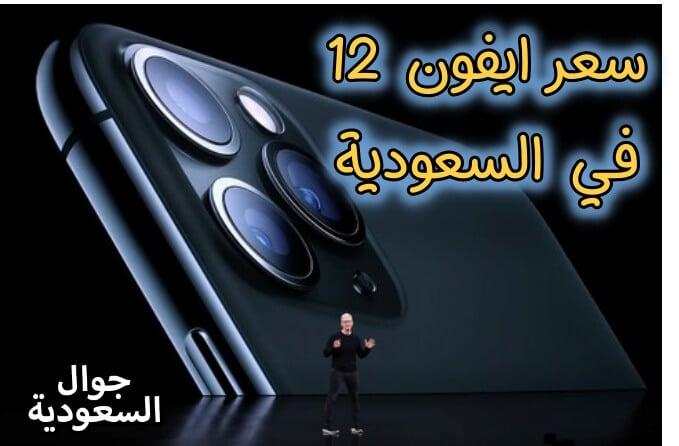 سعر-ايفون-12-في-السعودية-الوان-ايفون-12-موعد-نزول-ايفون-12-موعد-اطلاق-ايفون-12