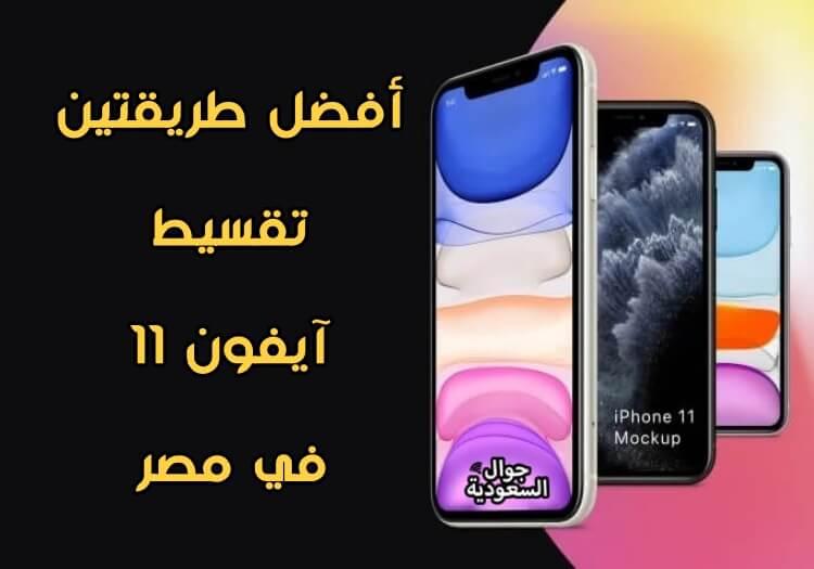 شروط أقساط ايفون 11 في مصر .. أفضل طريقتين تقسيط ايفون في مصر