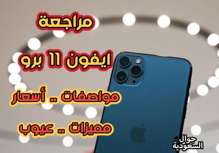 شروط ومواصفات و سعر ايفون 11 برو في السعودية