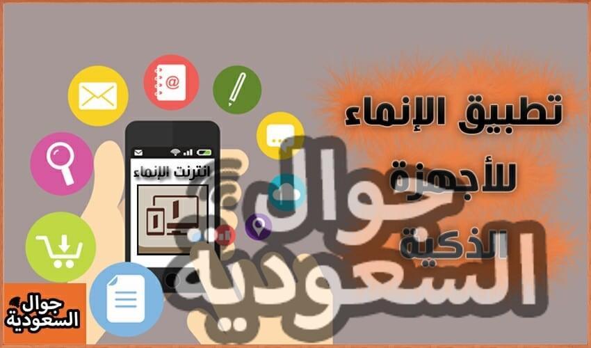 تعرف على 6 خدمات يقدمها تطبيق الانماء جوال السعودية
