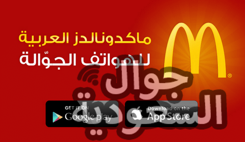 تطبيق ماكدونالدز .. 13 ميزة تجعل طلباتك سهلة وسريعة