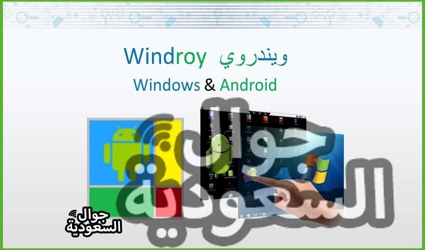 برنامج المحاكي ويندروي Windroy .. تعرف على البرنامج واكثر من 20 ميزة