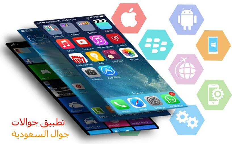 تطبيق جوالات احدث 3 تطبيقات جوالات لعام 2021
