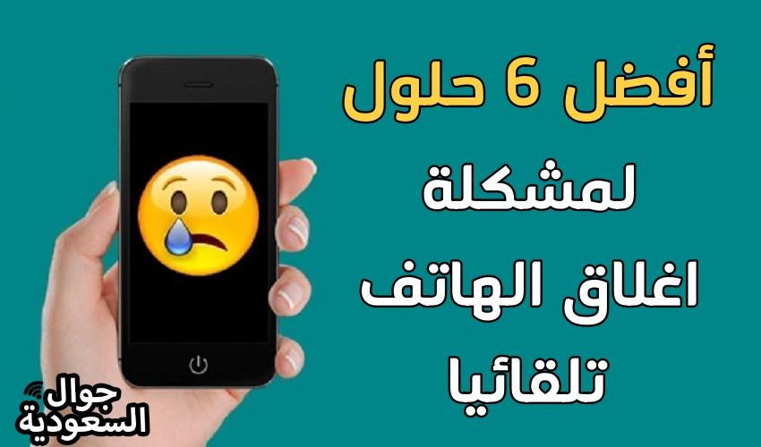 حلول مشكلة اغلاق الهاتف تلقائيا .. تعرف على أكثر 6 حلول فعالية