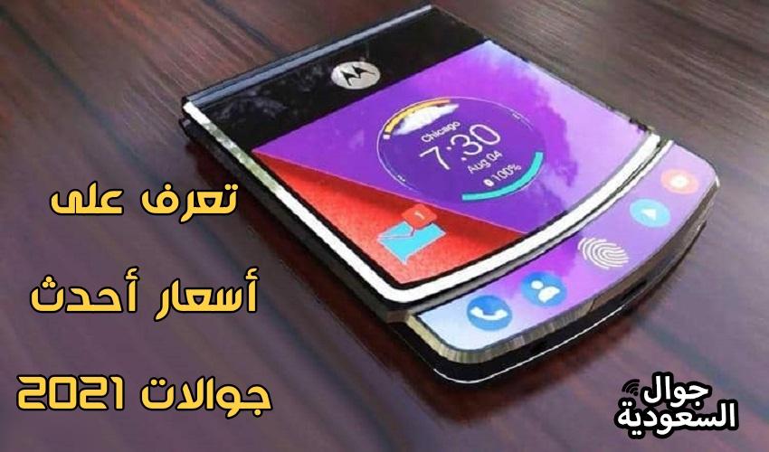 أنواع الجوالات الجديدة وأسعارها في السوق السعودي لعام 2021