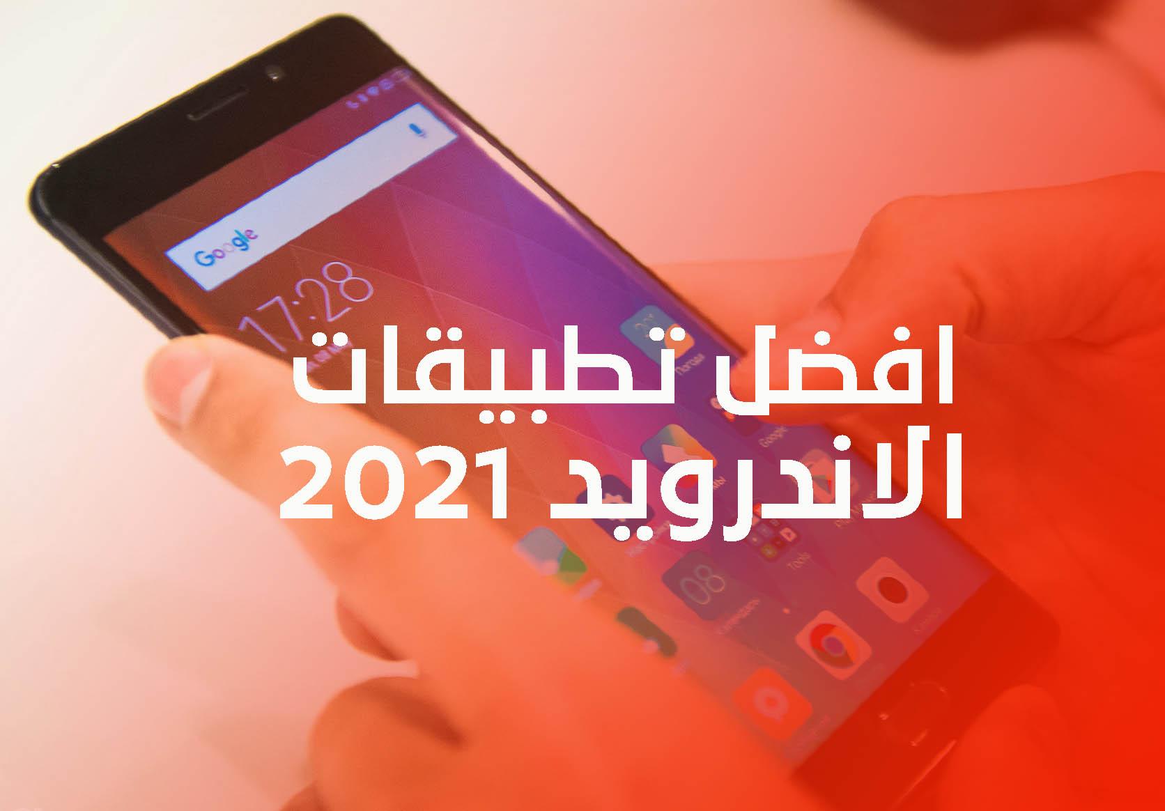 أفضل تطبيقات الاندرويد 2021 من خلال موقع جوال السعودية